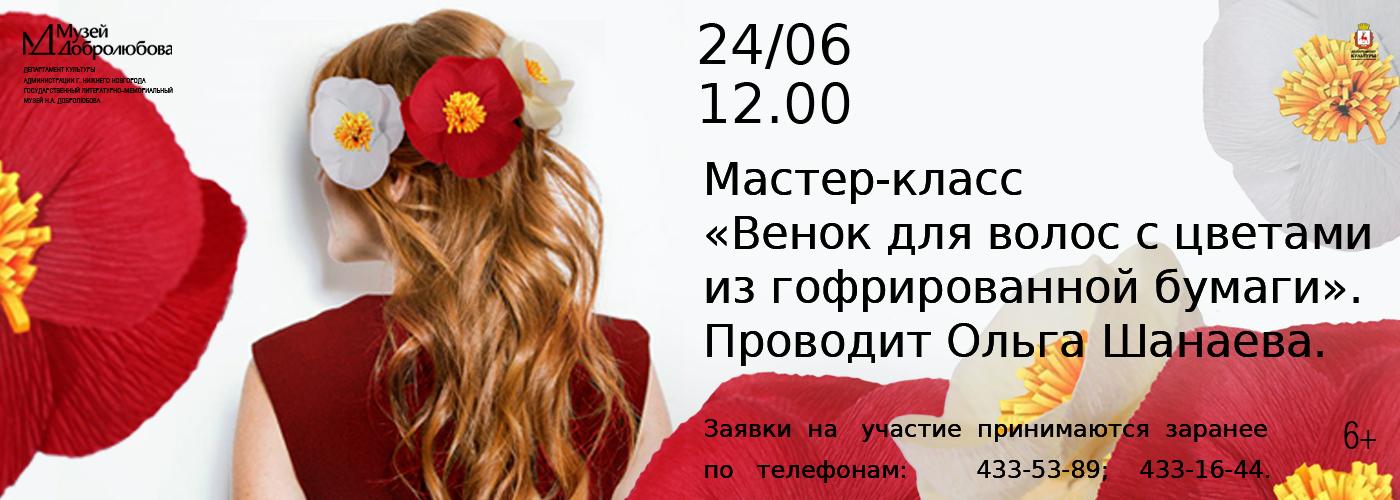 Мастер-класс «Венок для волос с цветами из гофрированной бумаги»