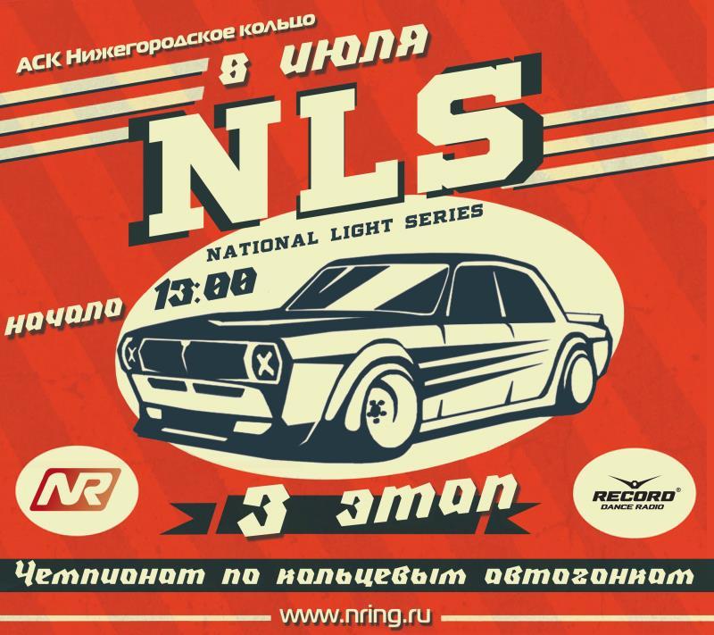 Чемпионат NLS, 3 этап