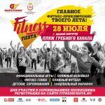 Фестиваль Fitness Fiesta 2018
