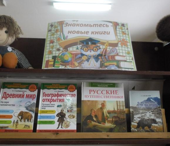 День информации «Знакомьтесь, новые книги»