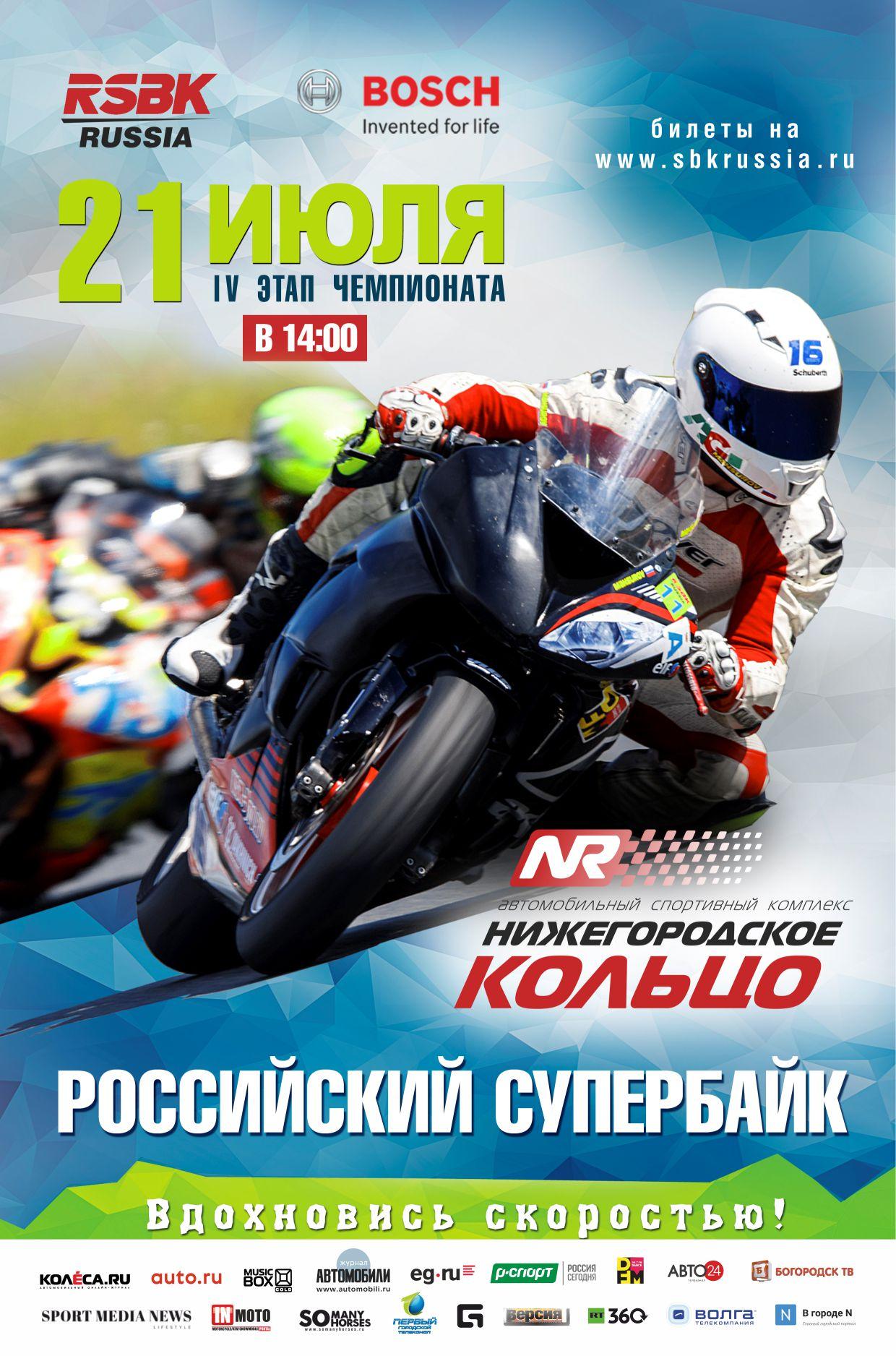 Лучшие мотогонщики страны сразятся на «Нижегородском кольце»