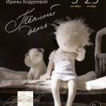 Выставка Тёплый день автора Ирины Андреевой.
