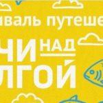 туристический фестиваль Ночи над Волгой
