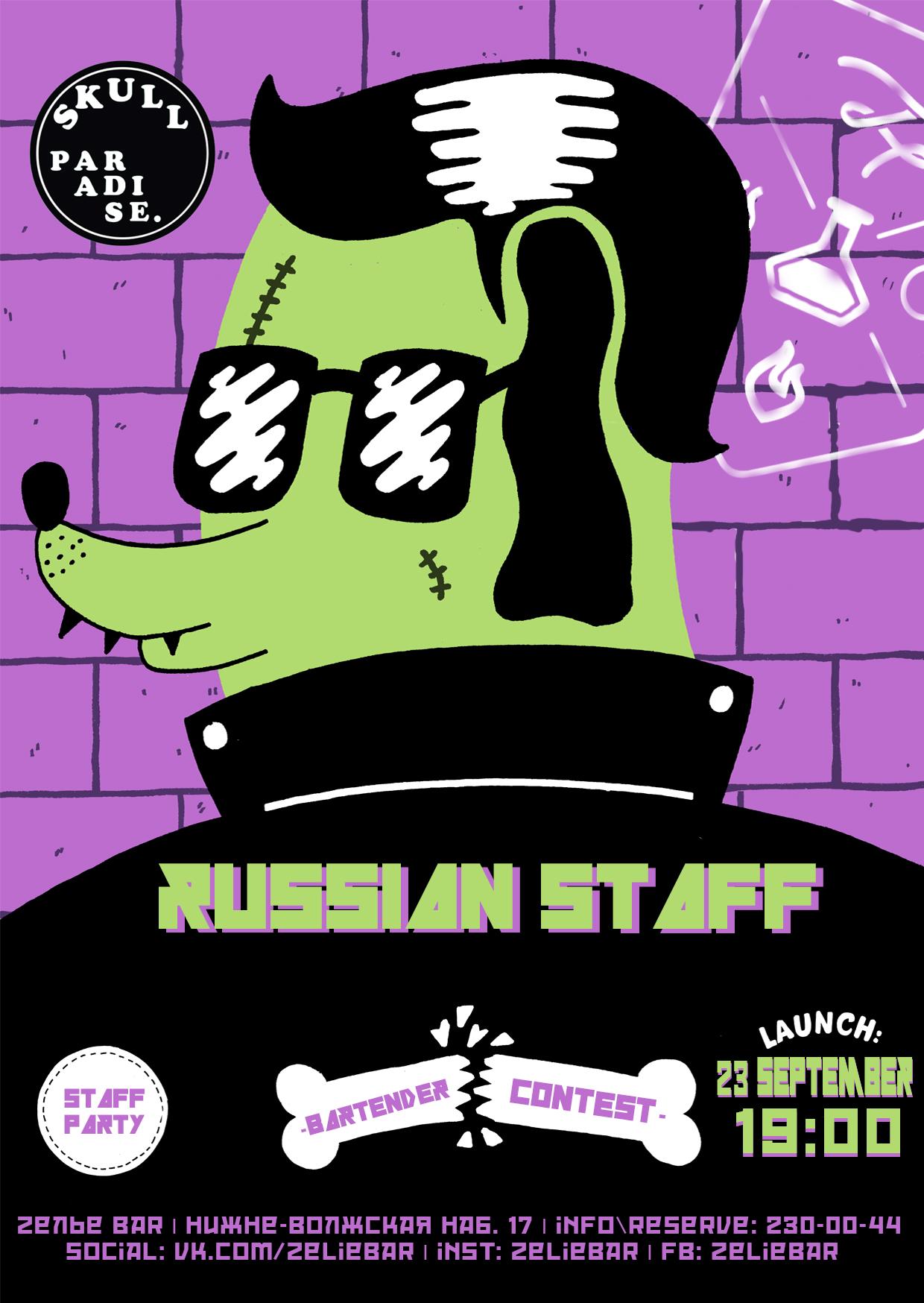 SKULL PARADISE | RUSSIAN STAFF