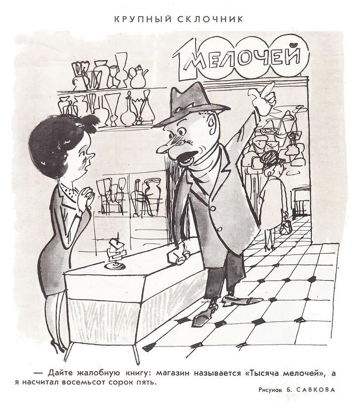 Смешные картинки крокодил журнал