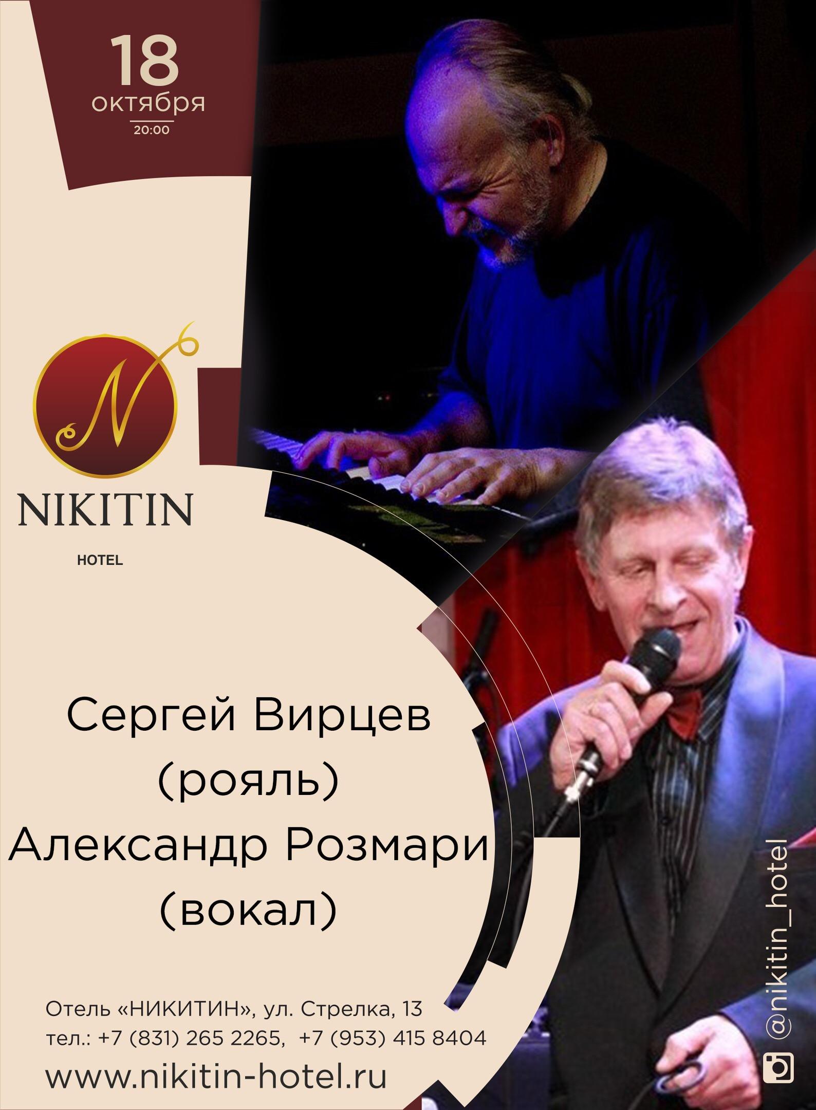 Сергей Вирцев (рояль) и Александр Розмари (вокал)