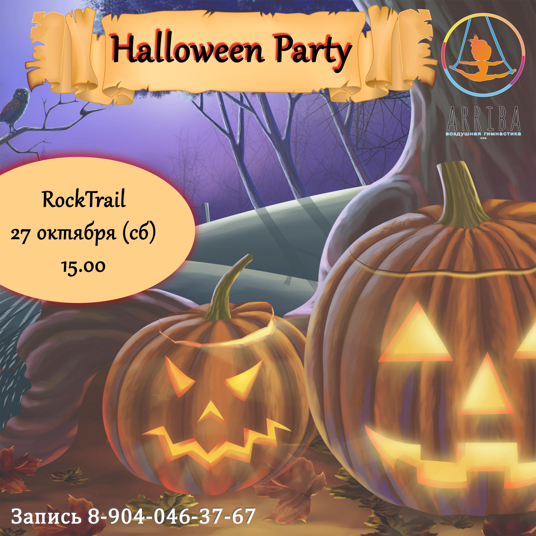 Halloween Party в студии воздушного эквилибра ARRIBA!