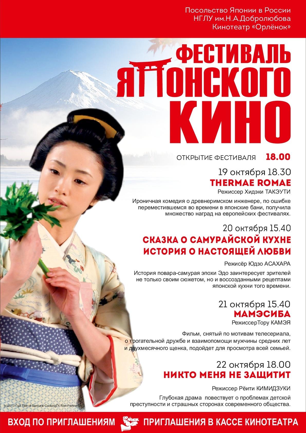 Фестиваль японского кино в кинотеатре Орлёнок