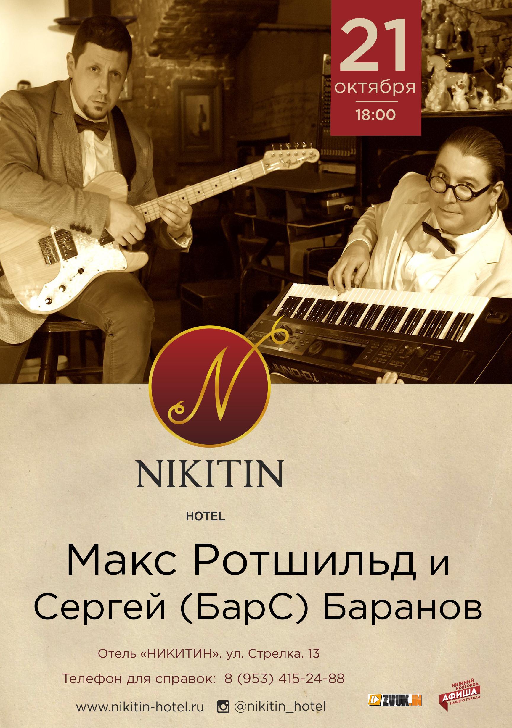 Макс Ротшильд и Сергей (БарС) Баранов