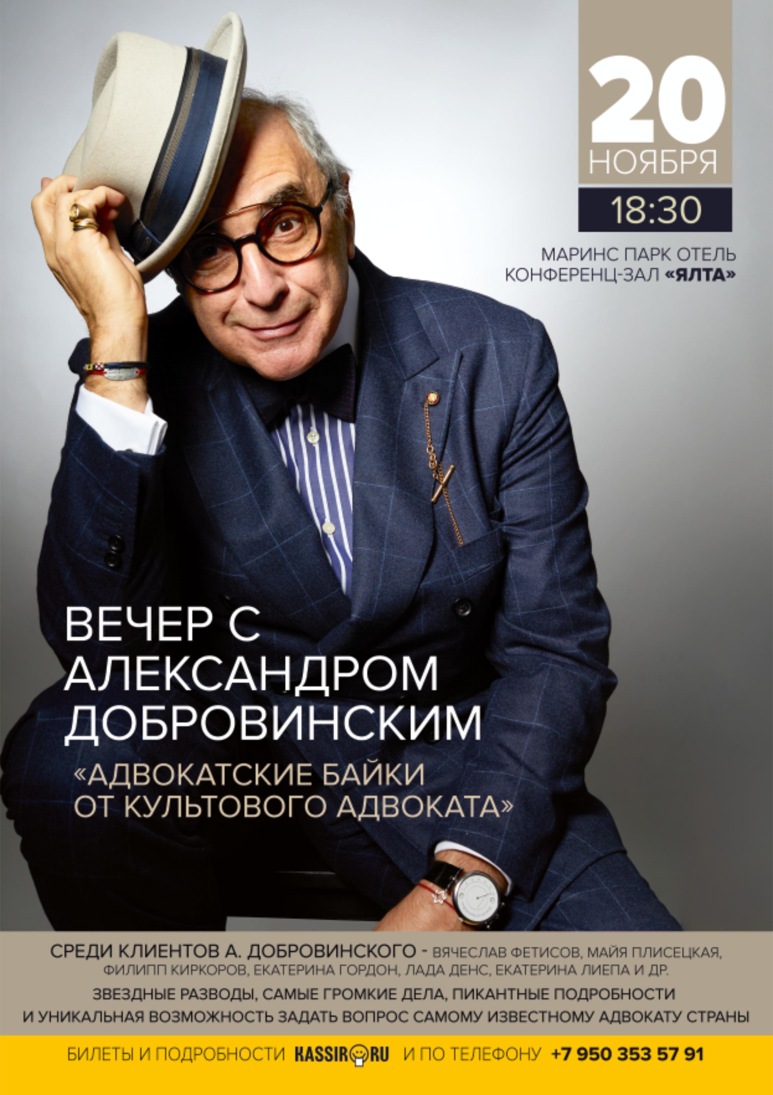 Вечер с Александром Добровинским «Адвокатские байки»