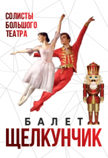 Балет в двух действиях Щелкунчик