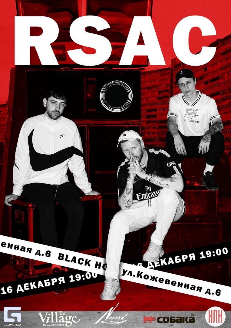 Концерт группы RSAC