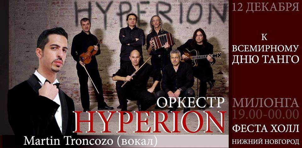 праздничная гран милонга Hyperion Ensemble