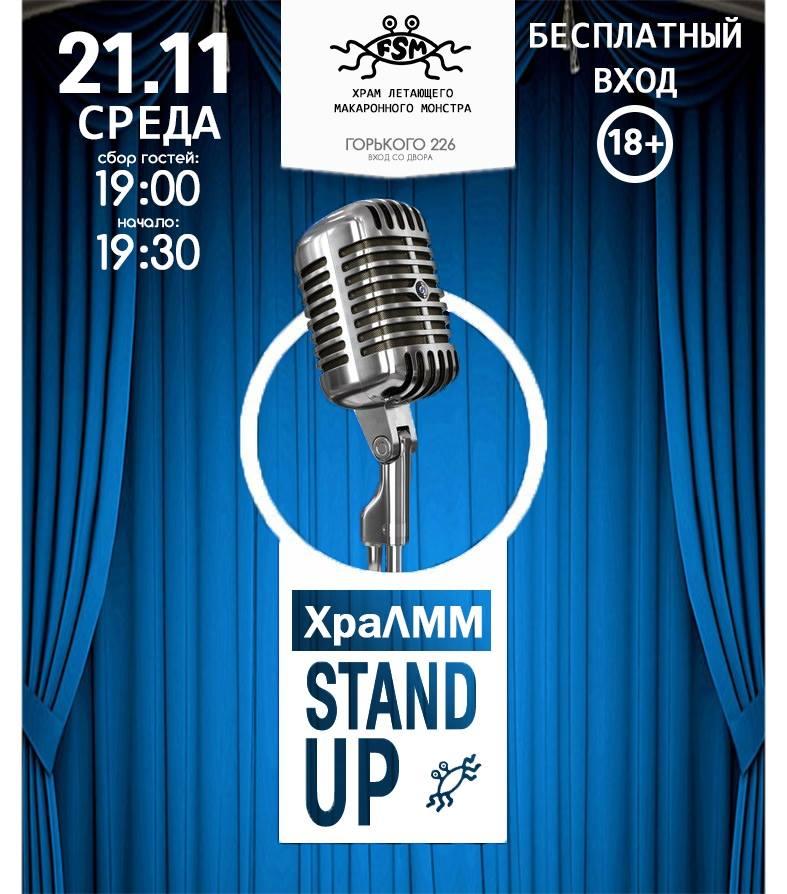 Stand up-вечеринка