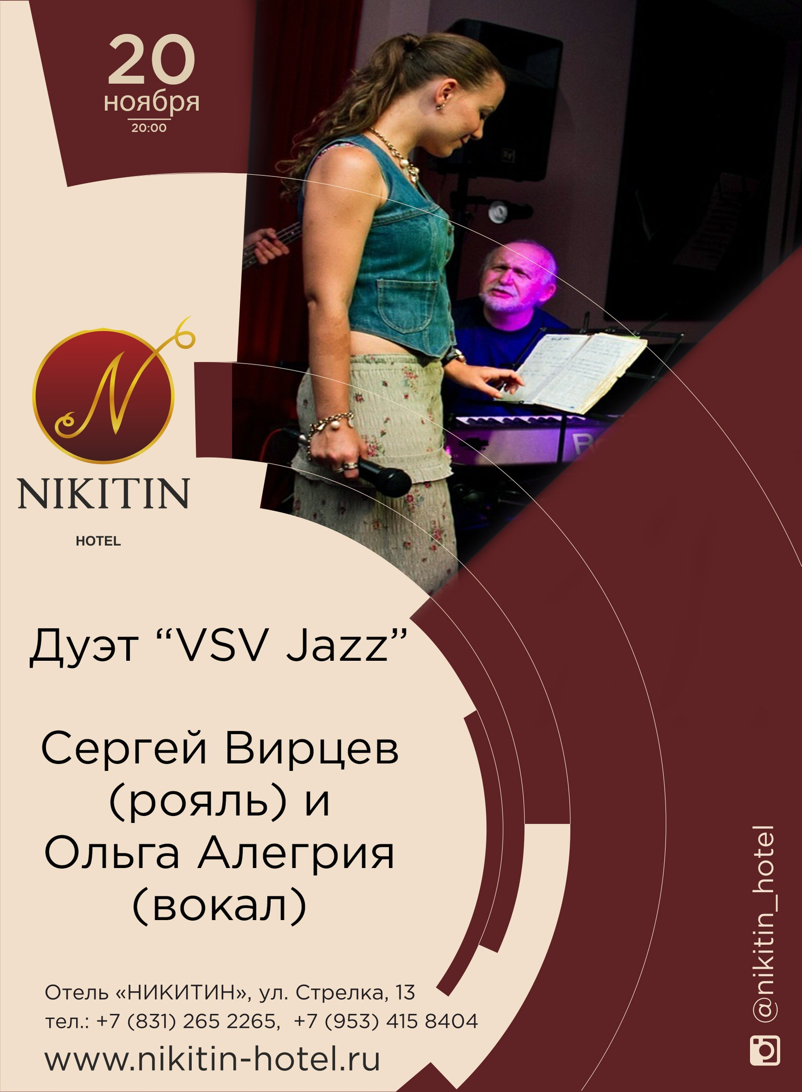 """Дуэт """"VSV Jazz"""""""
