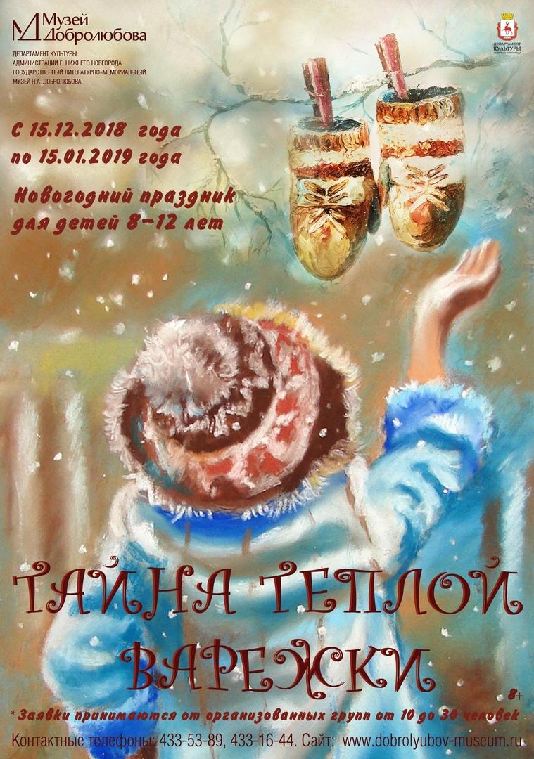 Детский новогодний праздник «Тайна теплой варежки»