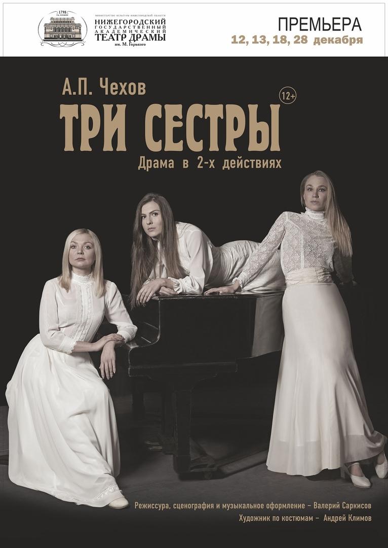 Спектакль Три сестры (премьера)