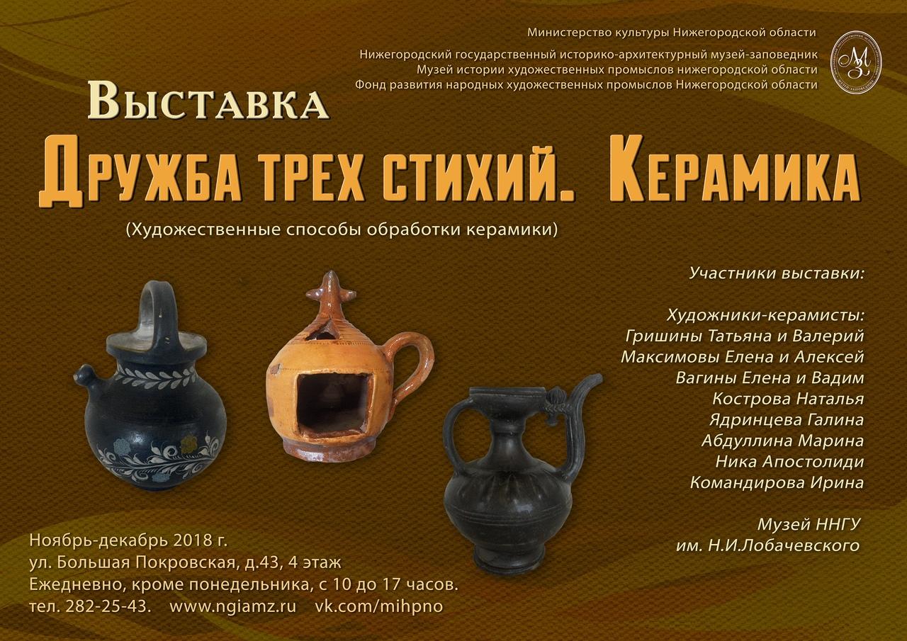 выставка ДРУЖБА ТРЕХ СТИХИЙ. КЕРАМИКА
