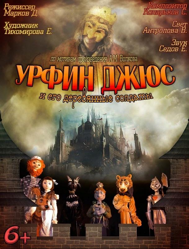 Спектакль Урфин Джюс и его деревянные солдаты. ПРЕМЬЕРА! (6+)