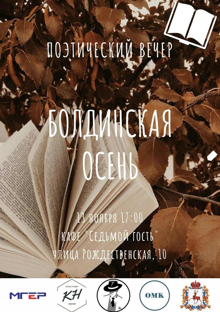 поэтический вечер «Болдинская осень»