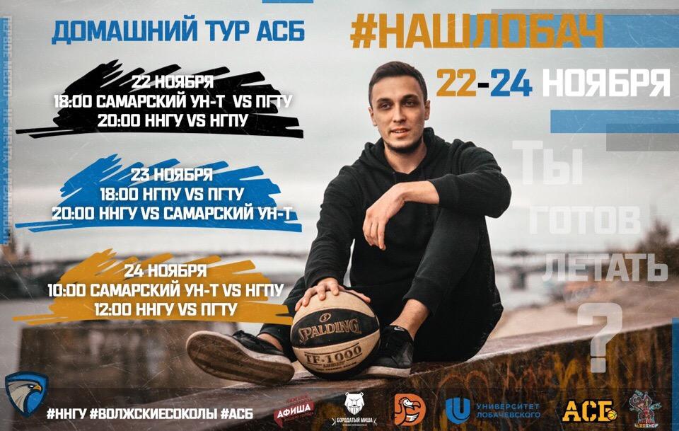 Студенческий баскетбол снова в Нижнем