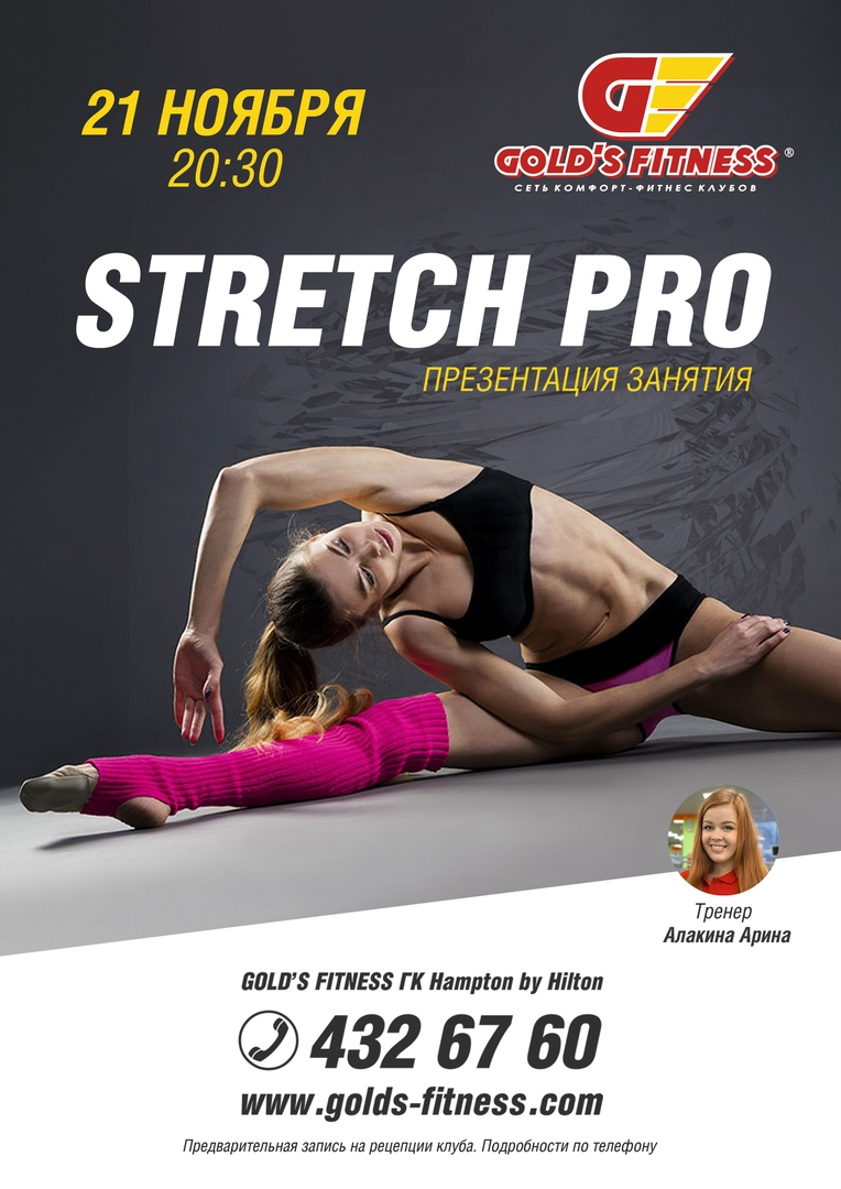 презентация занятия Stretch PRO!