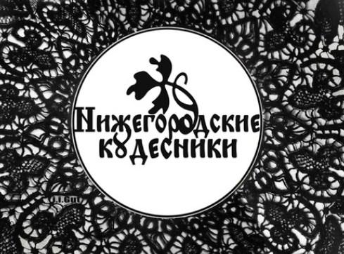 Выставка НИЖЕГОРОДСКИЕ КУДЕСНИКИ