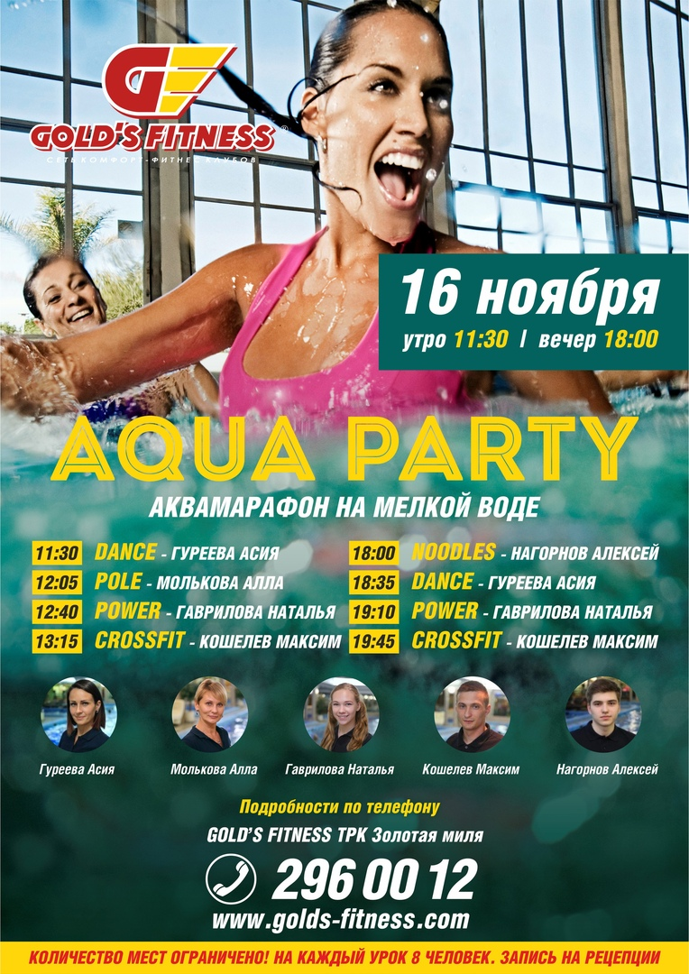Aqua party