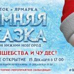 Каток «Зимняя сказка»на стадионе Нижний Новгород