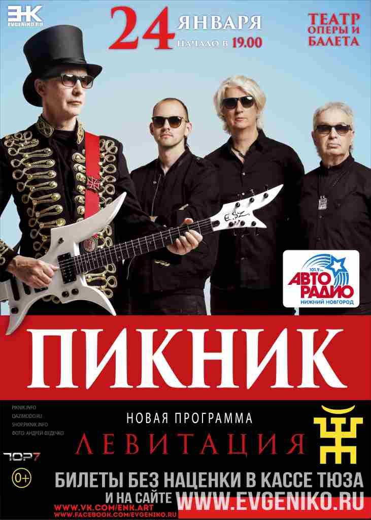 Большой сольный концерт «ПИКНИК» «Левитация»