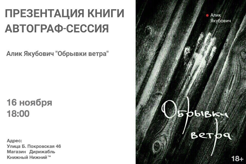 Презентация новой книги Алика Якубовича.