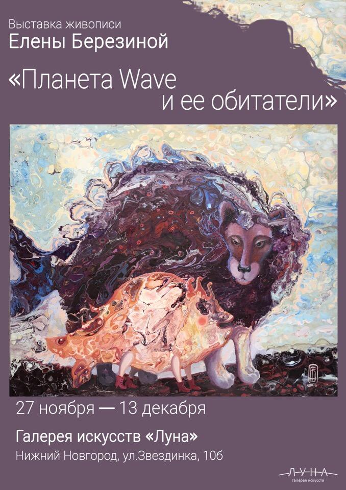 выставка Планета Wave и ее обитатели