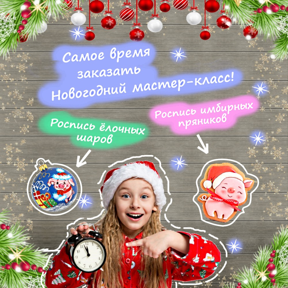 Новогодние мастер-классы Роспись пряников и Декупаж ёлочных шаров