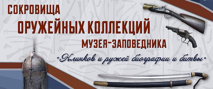 Выставка Сокровища оружейных коллекций музея заповедника