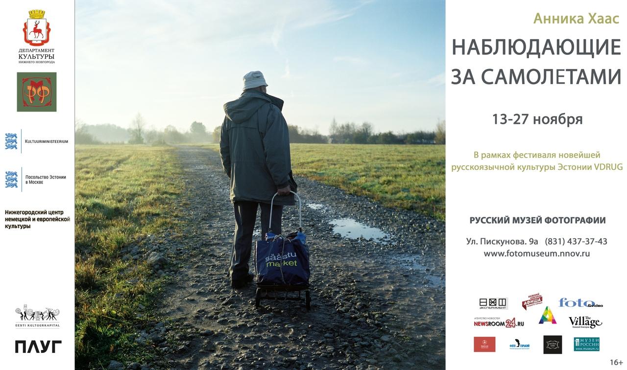 Фотовыставка «Проект «Наблюдающие за самолетами»