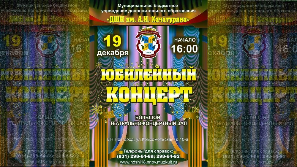 Праздничный концерт, посвященный 30-летию Детской школы искусств
