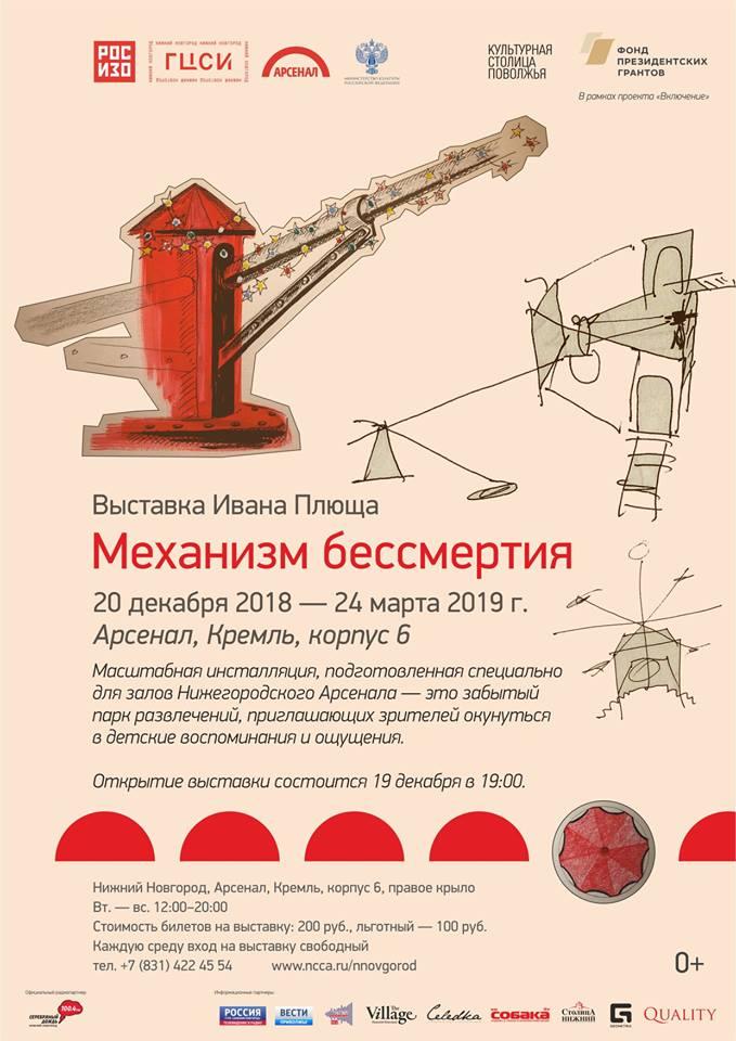 Масштабная инсталляция художника Ивана Плюща Механизм бессмертия