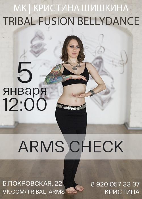 мастер класс «ARMS CHECK»