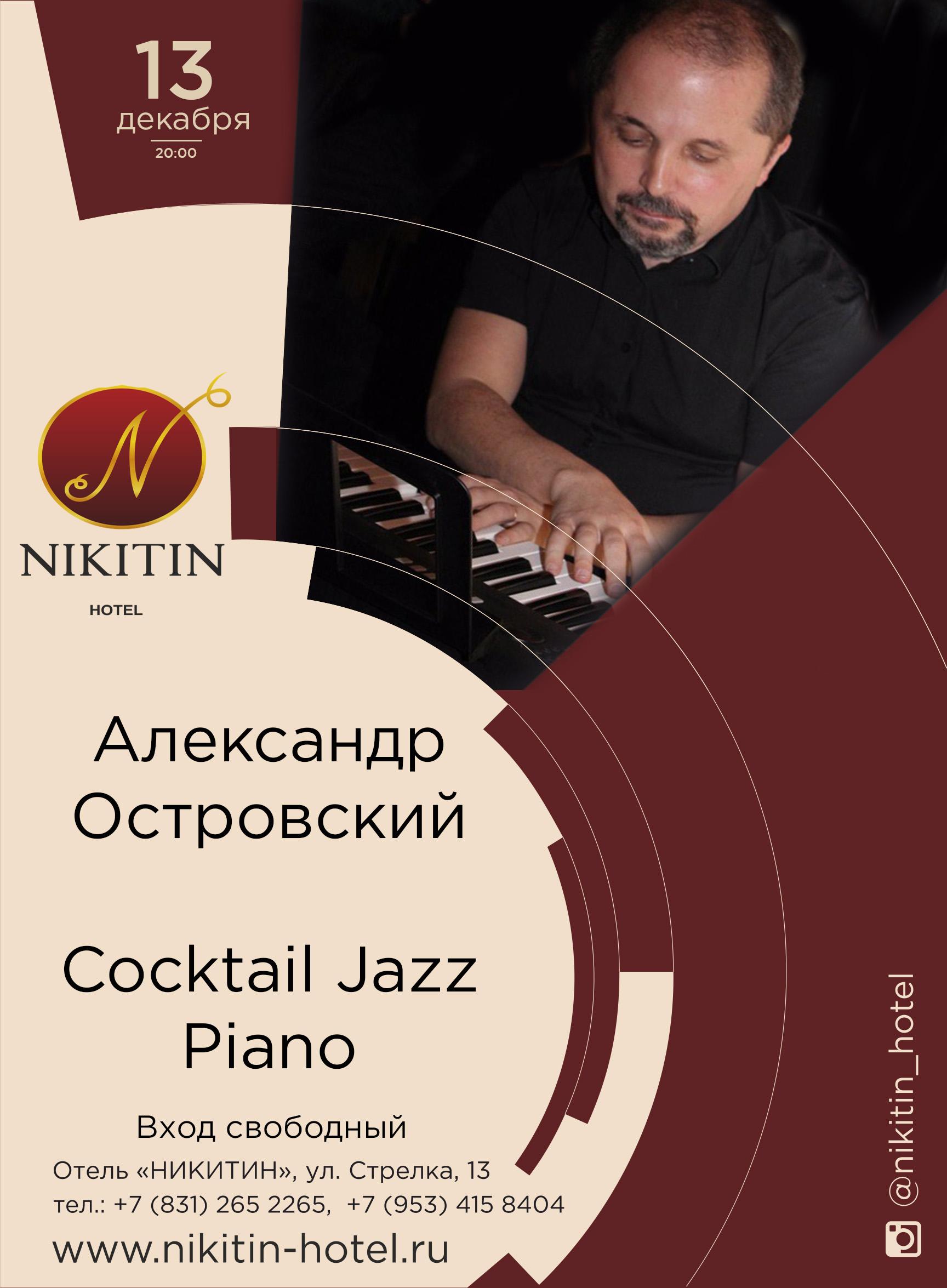 Александр Островский с программой Cocktail Jazz Piano