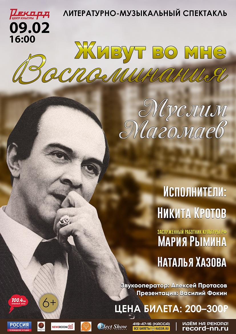 литературно-музыкальный спектакль «Муслим Магомаев. «Живут во мне воспоминания»