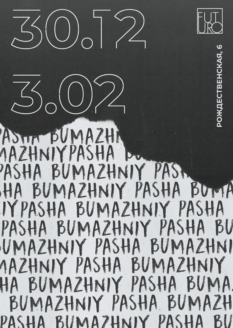 Выставка Паши Бумажного