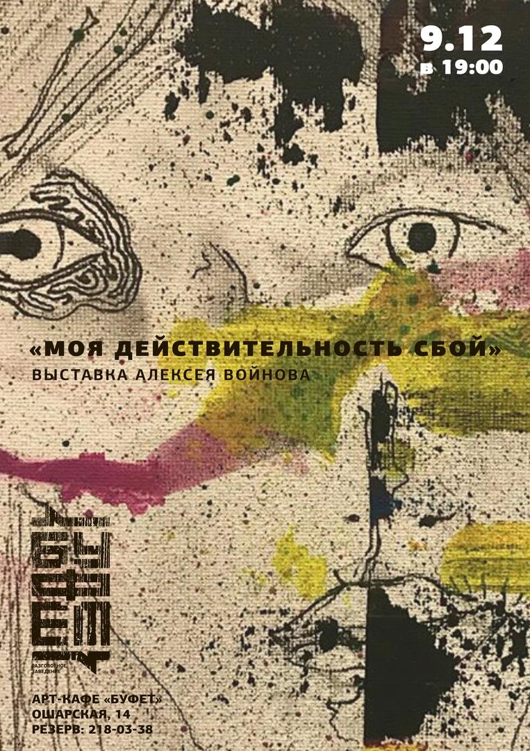 Выставка Алексея Войнова