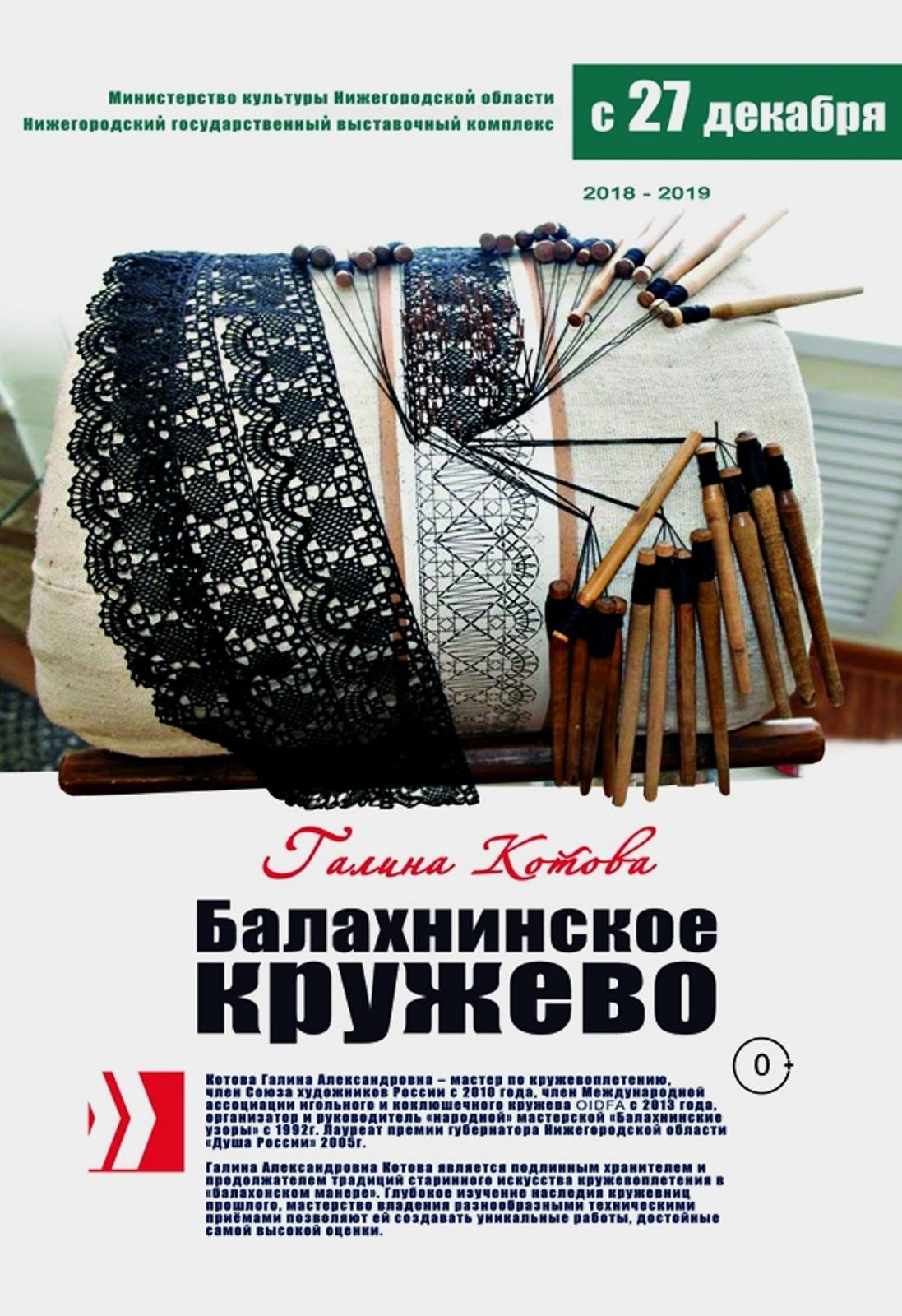 Выставка Галина Котова. Балахнинское кружево