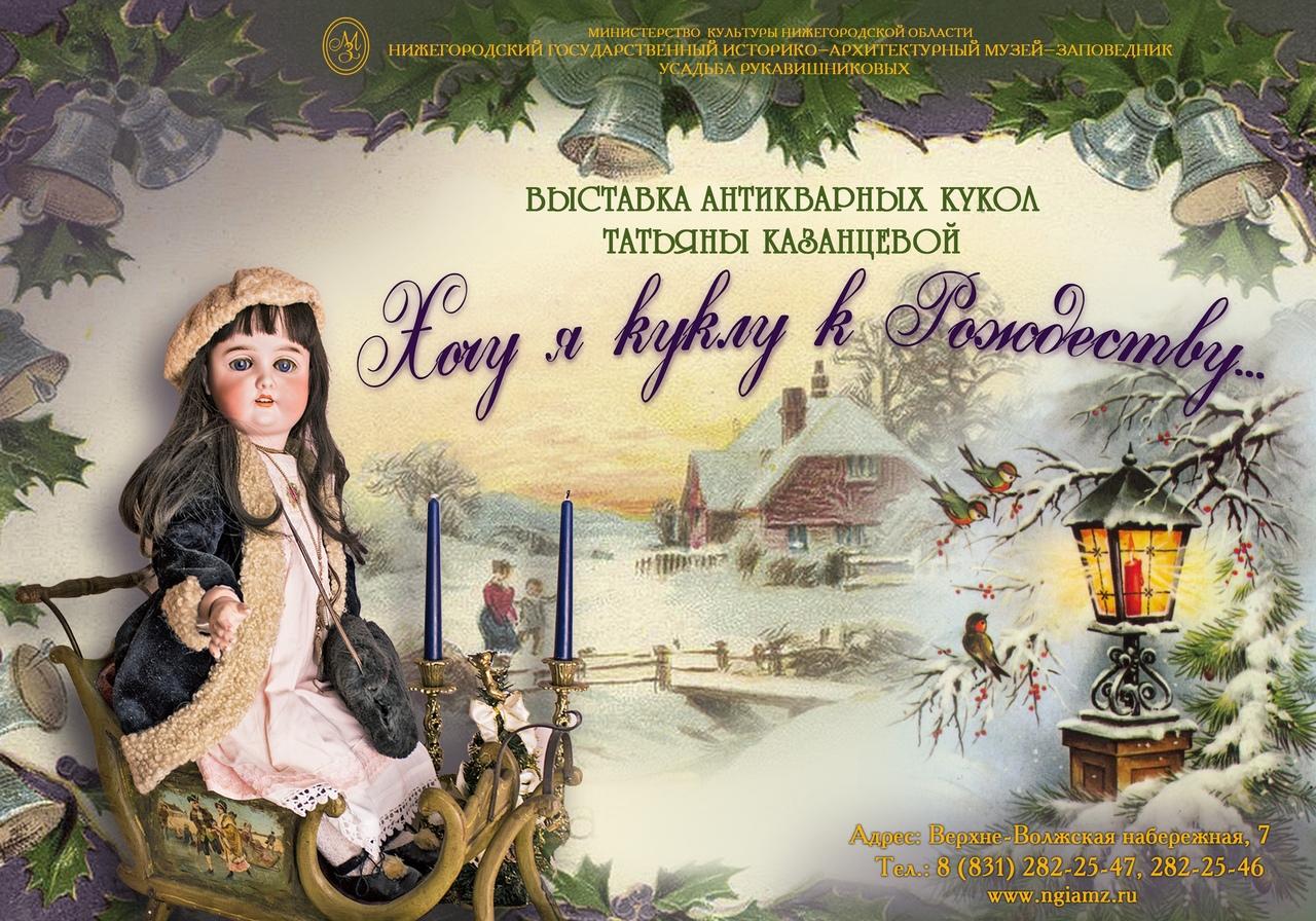 выставка антикварных кукол «Хочу я куклу к Рождеству…»