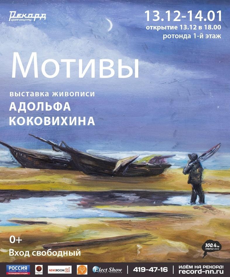 Выставка живописи Адольфа Коковихина «Мотивы»