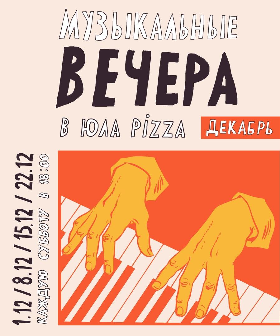 Музыкальные вечера в Юла Pizza