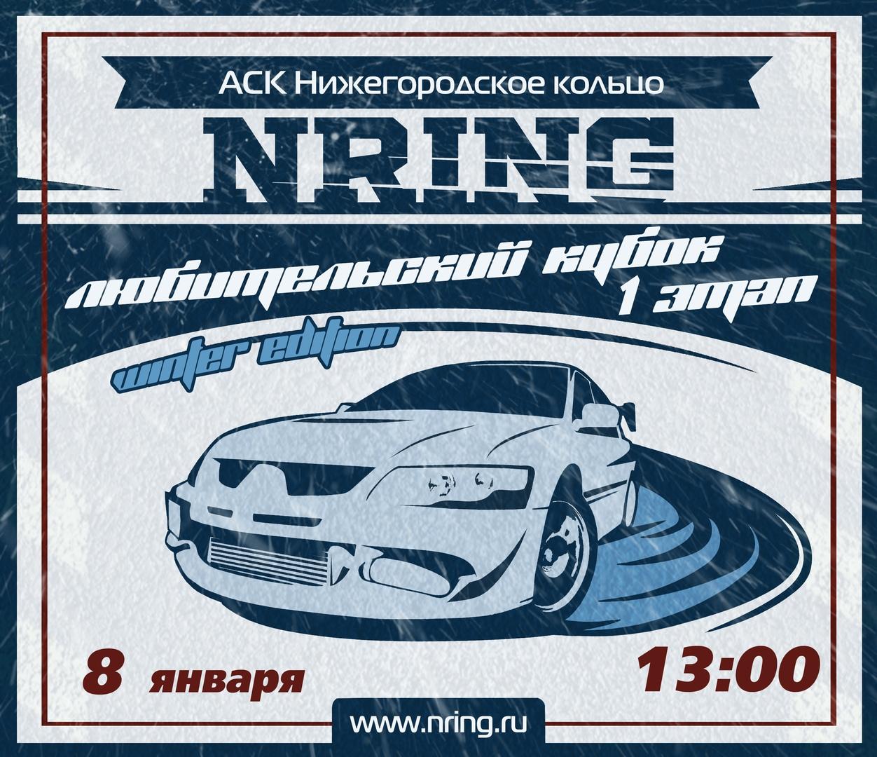 первый этап любительского Кубка NRing 2019 по спринт-слалому