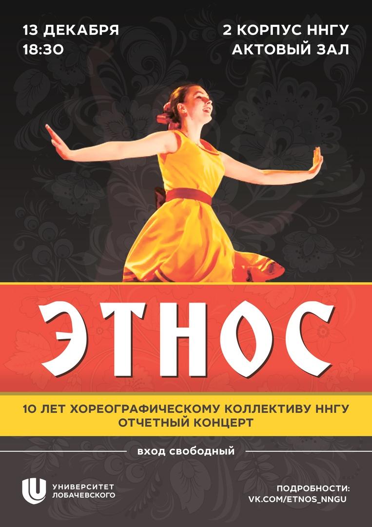 отчетный концерт Хореографический коллектив «ЭТНОС»