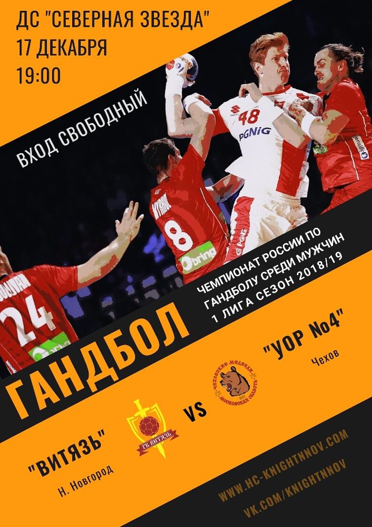 Чемпионат России по гандболу среди мужчин 1 лига