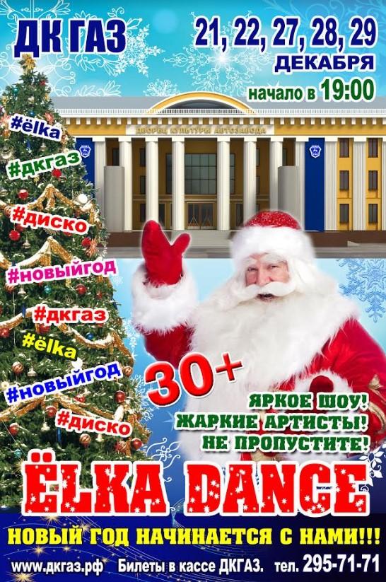 новогодний мега-танцевальный марафон ЁLKA DANCE 2019